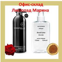 Montale Aoud Lime UNISEX для жінок і чоловіків, унісекс, Analogue Parfume 110 мл