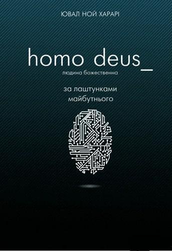 Купить Художественная литература, Книга Homo Deus. Людина божественна. За лаштунками майбутнього. Автор - Ювал Ной Харарі (Book Chef)