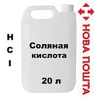 Соляная кислота 15 % 20 л РЕАЛЬНАЯ КОНЦЕНТРАЦИЯ