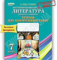 Литература 7 класс Новая программа Тетрадь для контрольных работ Авт: Исаева Е. Изд-во: Сиция
