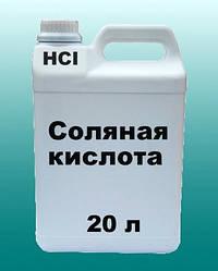 Кислота соляная 15 % 20 л ДНЕПР АЗОТ хорошая концентрация