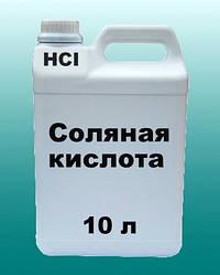 Соляная кислота 15 % 10 литров 10.63 кг хорошая концентрация