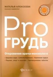 Pro груди. Одкровення лікаря-мамолога. Наталія Алексєєва .