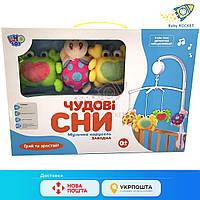 Мобиль-карусель механическая с плюшевыми подвесками (для ребенка от рождения). Музыкальная заводная карусель.