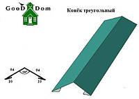 Конёк (треугольный), фото 1