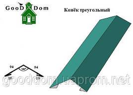 Конёк (треугольный)