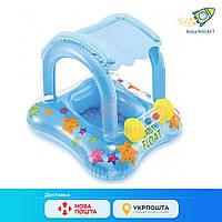 Надувной детский плотик с навесом Intex. Для детей от 1 года