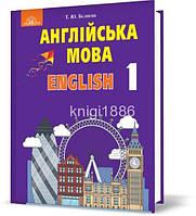1 клас | Англійська мова. Підручник (нова програма 2018), Беляєва | Грамота