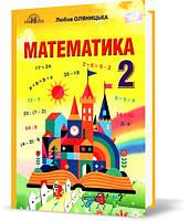 2 клас   Математика. Підручник (нова програма 2019), Оляницька   Грамота