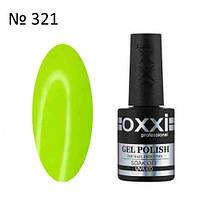 Гель-лак Oxxi Professional № 321, 10 мл