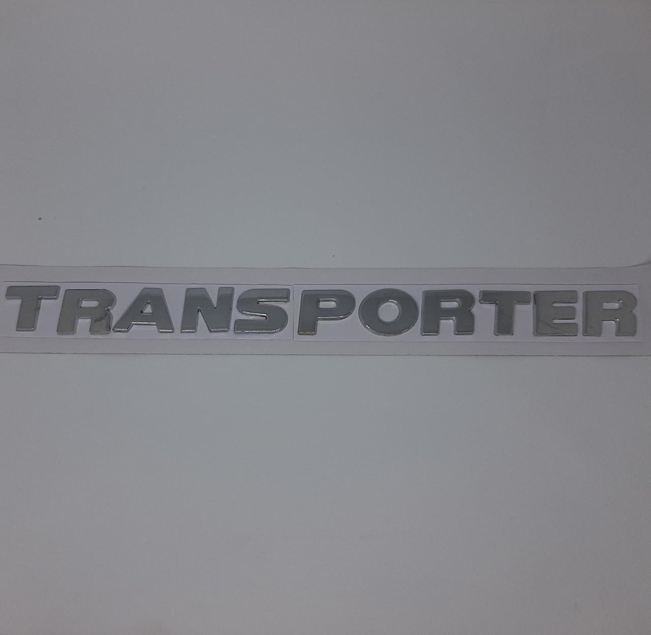 Эмблема логотип надпись буквы TRANSPORTER.Volkswagen Transporter