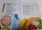 SMART ЗОЖ. Без жёстких диет и изнурительных тренировок, фото 5