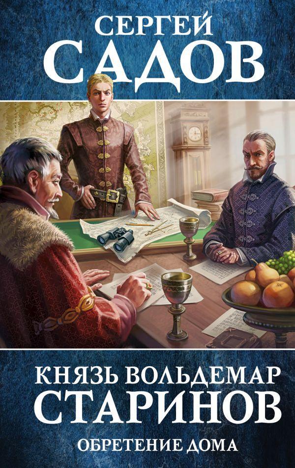 Князь Вольдемар Старинов. Книга третья. Обретение дома
