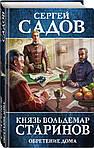 Князь Вольдемар Старинов. Книга третья. Обретение дома, фото 3