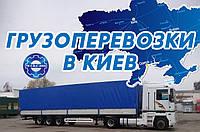 Вантажоперевезення Київ - оперативна доставка вантажів по Україні