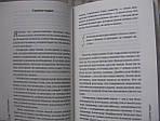 Таїнство читання. Як книги роблять нас значущими людьми, фото 3