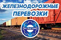 Железнодорожные перевозки – доставка грузов по Украине, Европе и странам бывшего СНГ