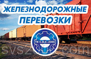 Залізничні перевезення – доставка вантажів по Україні, Європі та країнах колишнього СНД