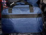Спортивная дорожная маленькая синяя сумка 44*25 см, фото 3
