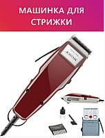 Профессиональная машинка для стрижки волос Moser (Made in Germany)