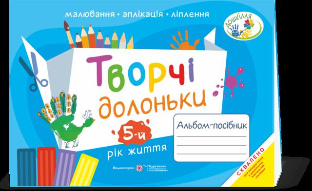 Творчі долоньки. Альбом-посібник з образотворчого мистецтва для дітей 5-го року життя