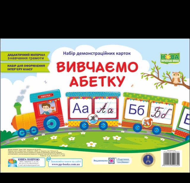 Вивчаємо абетку. Набір демонстраційних карток
