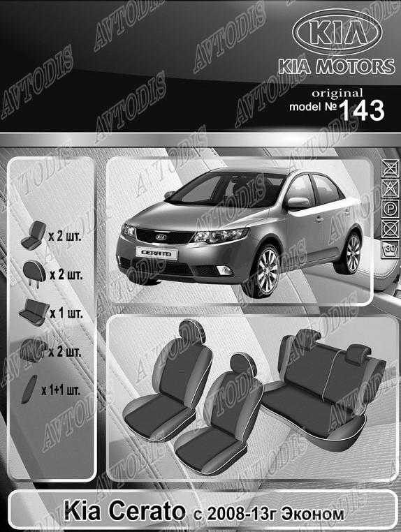 Авточохли Kia Cerato Економ 2008-2013 EMC Elegant