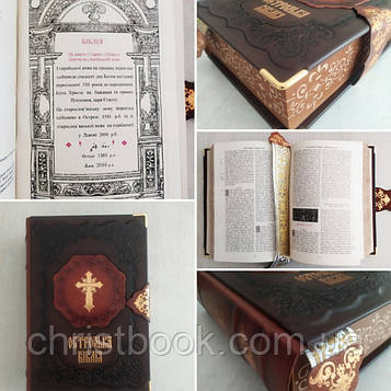 Острозька Біблія