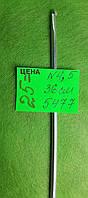 Крючок для вязания №4.5 36 см