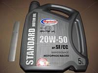 Масло моторное Агринол 20W-50 SF/CC (Канистра 5л/4,4кг)