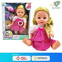 Кукла интерактивная говорящая. Кукла-пупс с аксесс. (бутылочка,погремушка,подгузник), пьет воду, писает.