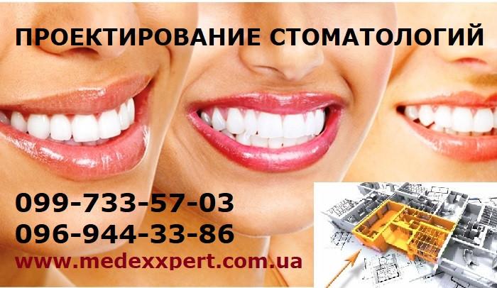 Проектирование стоматологической клиники/кабинета, строительство под ключ