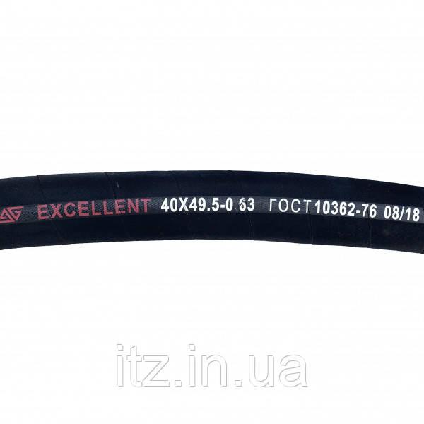 040х49.5-0.63 (20м) EXCELLENT