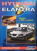 HYUNDAI ELANTRA   Модели с 2000 года   Устройство, техническое обслуживание и ремонт