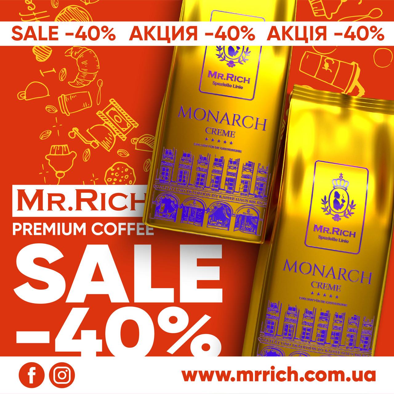 Mr.Rich Monarch Creme 1 кг. зерно