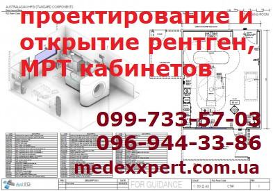 "Проектирование рентген, КТ, МРТ кабинетов ""под ключ"""