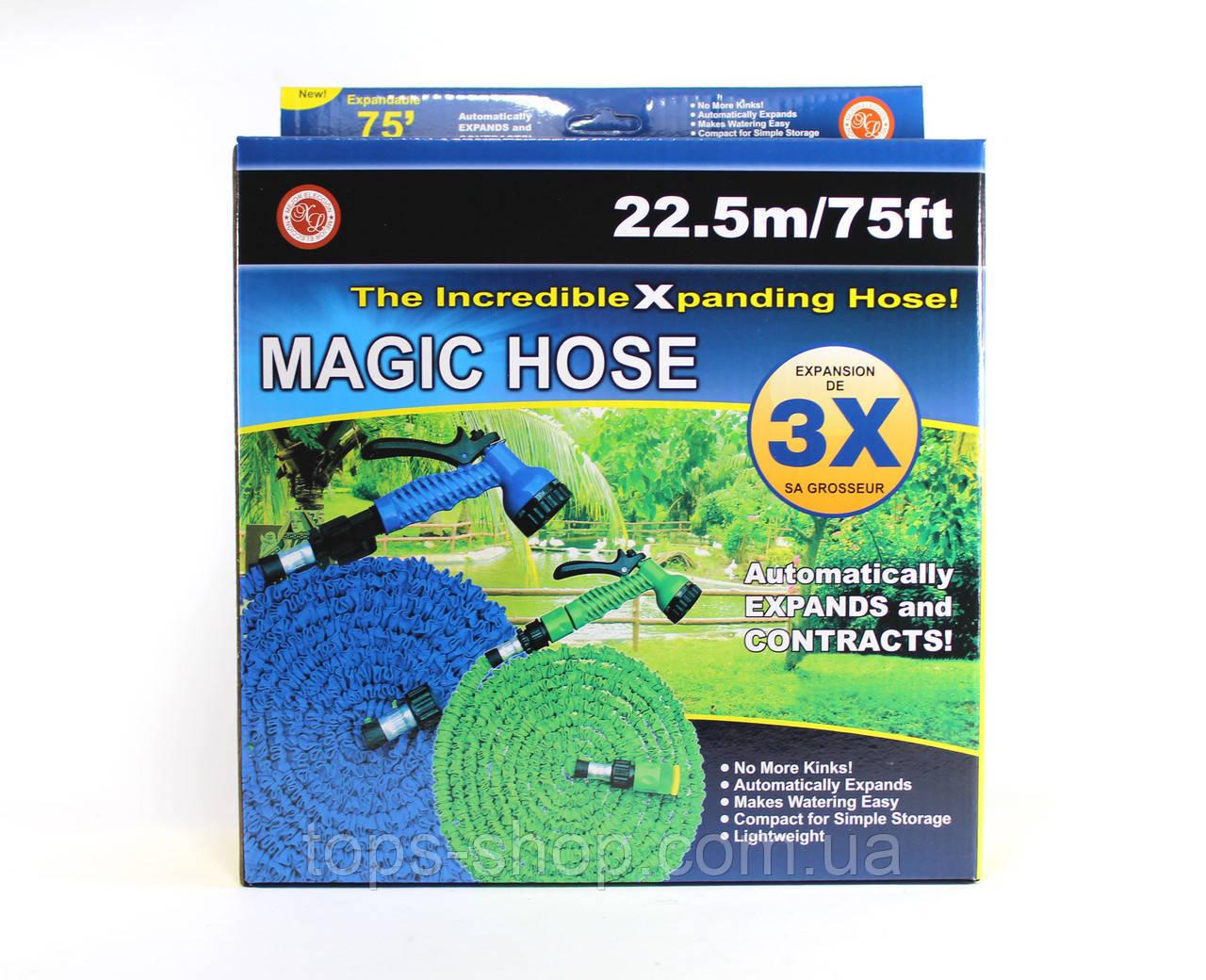 Cадовый шланг для полива X-HOSE 22,5m/75FT, поливочный растягивающийся чудо-шланг  Хоз, насадка распылитель