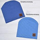 Детские тонкие демисезонные шапки для мальчика Синий в полоску, фото 2