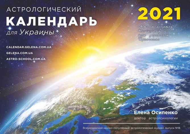 Осипенко Астрологический календарь для Украины на 2021г., фото 2