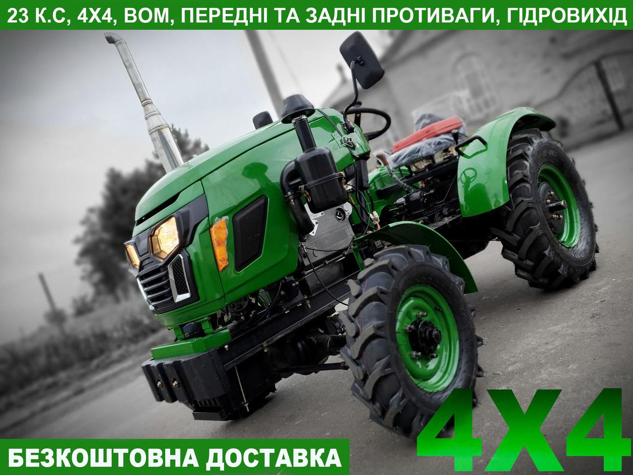 Минитрактор Булат Т-254/4х4, 23 л.с, полный привод, ВОМ 540, грузы, лучший полноприводной и не дорогой трактор