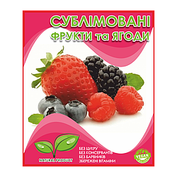Новинка нашого магазину. Сублімовані ягоди та фрукти