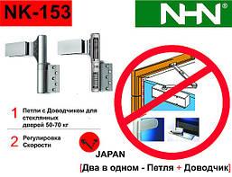 Петли с доводчиком для стеклянных дверей Nitto Kohki NK-153 / Densei Auto Hinge (Япония)