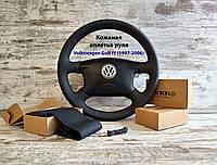 Оплетка на 4-х спицевый руль Фольксваген Гольф 4 (Volkswagen Golf IV) 1997-2006 из натуральной кожи Vero