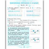Зошит з математики 3 клас Авт: Лишенко Г. Вид: Генеза, фото 3
