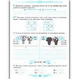 Зошит з математики 3 клас Авт: Лишенко Г. Вид: Генеза, фото 4