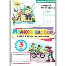 Зошит з розвитку мовлення 3 клас Малюю словом Авт: Пономарьова К. Вид: Оріон