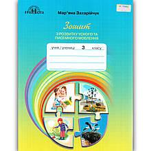 Зошит для розвитку мовлення 3 клас Авт: Захарійчук М. Вид: Грамота