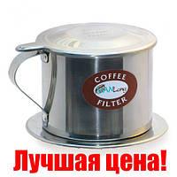 """Пресс-фильтр БОЛЬШОЙ для приготовления натурального молотого кофе """"по-вьетнамски"""" №8, 150 мл."""