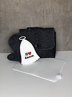Банний набір 4в1 шапка,рукавиця,килим,сумка