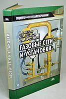 """Книга: """"Газовые системы и установки"""", учебное пособие"""